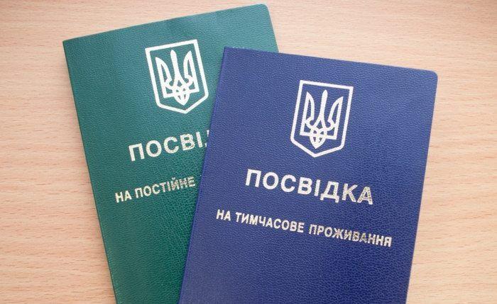 Как оформить вид на жительство в Украине